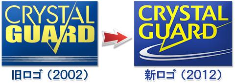 クリスタルガード新旧ロゴ