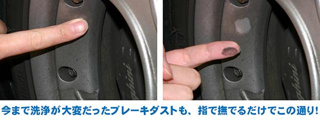 今まで洗浄が大変だったブレーキダストも、指で撫でるだけでこの通り!