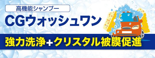 クリスタルガード・ウォッシュワン洗浄シャンプー